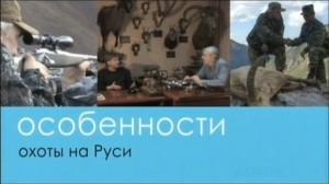 Особенности-охоты-на-Руси-300x168.jpg