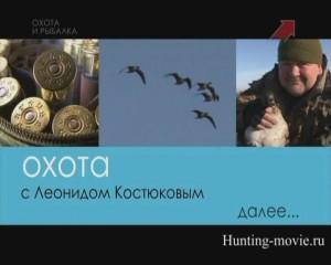 Охота-с-Леонидом-Костюковым1-300x240.jpg