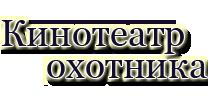 Форум охотников