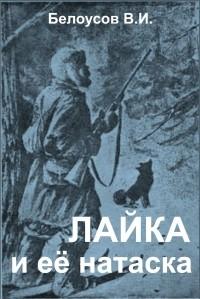 """Аудиокнига. """"Лайка и её натаска"""" В.И. Белоусов"""