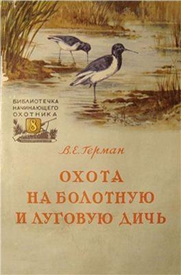 """Аудиокнига """"Охота на болотную и луговую дичь"""" Герман В.Е."""