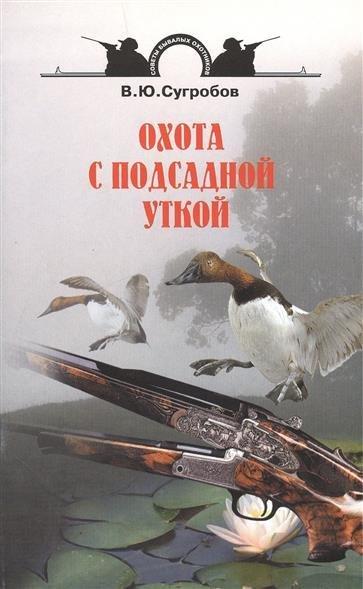 """Аудиокнига """"Охота с подсадной уткой"""" В. Ю.Сугробов"""