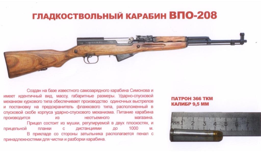 Впо 208 - гладкоствольный карабин под патрон .366 ТКМ